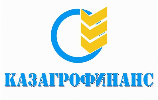 Казагрофинанс